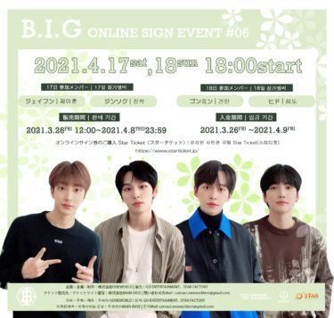 大好評!B.I.G(ビーアイジー)視聴無料イベント&オンラインサイン会#6開催!