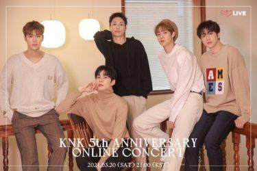 KNKがデビュー5周年を祝してオンラインコンサートを開催!