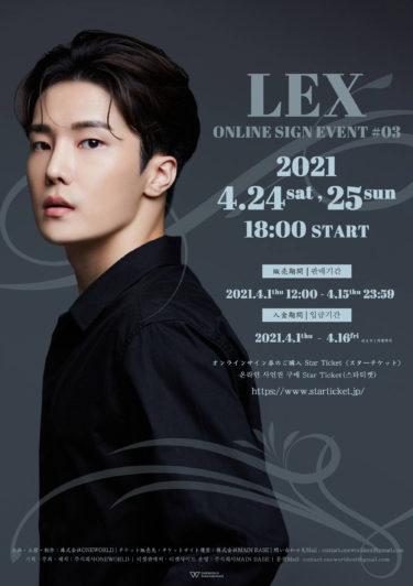 LEX 大好評の参加者全員無料招待イベントも!4月のオンラインサイン会開催決定!