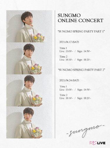 """ソンモ """"SUNGMO SPRING PARTY ONLINE CONCERT&ONLINE SIGN EVENT 開催決定"""