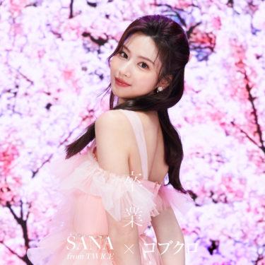 「SANA from TWICE × コブクロ / 卒業」の音源配信開始&レコーディング映像が本日公開!!