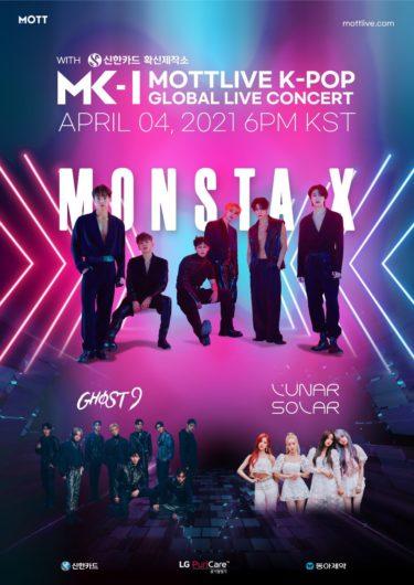 「MK-1 MOTTLIVE K-POP VOL.1 GLOBAL LIVE CONCERT」 日本公式観覧チケット販売決定!