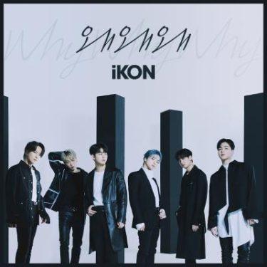 iKON、New Single「Why Why Why」で1年ぶりのカムバック! iTunes世界10ヶ国1位獲得、Twitterワールドトレンド1・2位独占など世界中のファンから熱い反応が!!