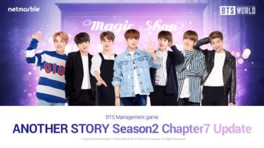 『BTS WORLD』最新3月アップデート実施!マジックショップのジョングクが登場する新章を追加!新☆5カードやスペシャルイベントも登場