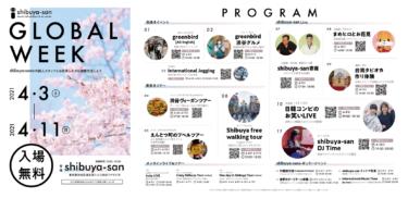 渋谷から世界へ!渋谷発国際交流イベント「shibuya-san GLOBAL WEEK」4月3日(土)より渋谷フクラス1F 観光支援施設shibuya-san にて開催!!