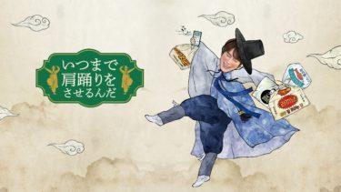 キュヒョン(SUPER JUNIOR)と最高のおつまみ&お酒を味わう風流バラエティ! 「いつまで肩踊りをさせるんだ」5月17日(月) 日本初放送決定!