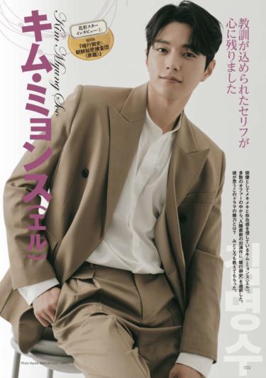 日本で観ることのできる韓国時代劇作品を完全網羅した『韓国時代劇歴史大全2021年度版』が発売。表紙はキム・ミョンス(エル)!