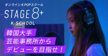 少女時代・SHINee・EXOメンバーを輩出した本場韓国のレッスンを日本にいながら受講できる!有名韓国芸能事務所の練習生を目指すオンラインスクール「K SCHOOL STAGE 8+」開校!