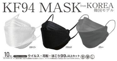 韓国で大人気!噂の韓流マスク、ついに登場。4層構造でバッチリ感染対策、テレビで話題の3D立体型マスク「KF94 MASK」が登場します!