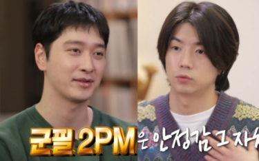 KNTV 4月はウヨン&チャンソン(2PM)登場!『シングル男のハッピーライフ』