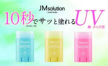 10秒でサッと塗れる! 肌タイプや使うシーンで選べる『JMsolution 日焼け止めスティック』が新登場