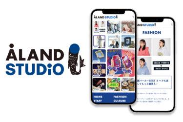 ALANDが韓国トレンドライター高井香子氏をディレクターに起用したオウンドメディア「ALAND STUDIO」を3月19日(金)よりオープン!