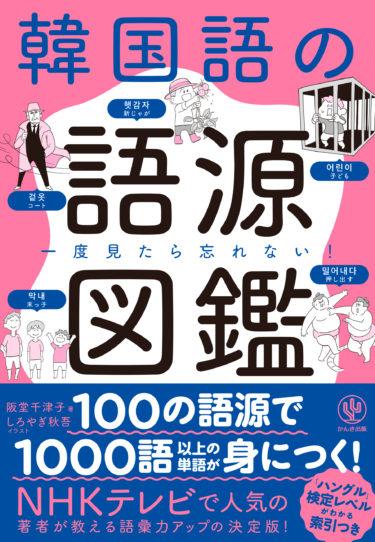覚えにくい韓国語の単語も、「語源」を知れば、芋づる式にどんどん単語が増やせる! 本邦初、韓国語の「語源」に画期的な一冊が登場