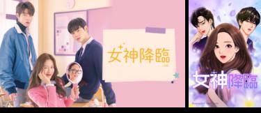 LINEマンガ 読者数ランキング28か月連続1位の人気マンガ『女神降臨』実写ドラマが4月23日(金)21:00よりCS放送「Mnet」で日本初放送開始