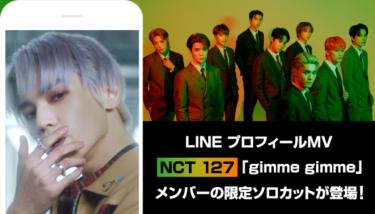 NCT 127「gimme gimme」メンバーの限定ソロカットMVがLINEの「プロフィールMV」に登場
