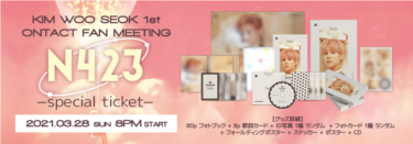 K-popソロアーティスト「キム・ウソク」日本初オンラインファンミーティング、mahocast にて限定グッズも好評販売中!