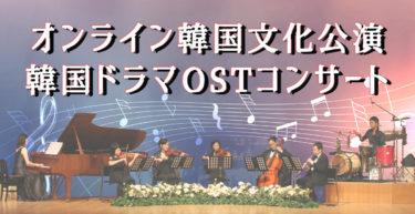 3月10日19時!視聴無料!オンライン韓国文化公演-韓国ドラマ OST コンサート-生配信