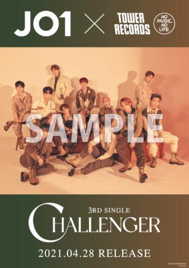 「JO1 × TOWER RECORDS」コラボキャンペーン全店開催 3rd SINGLE『CHALLENGER』発売をタワレコが応援 11 人それぞれのサイン入りコラボポスター2 種、計 22 枚を抽選プレゼント!