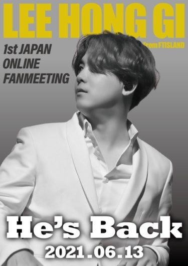 "FTISLAND イ・ホンギ 除隊後初のオンラインソロファンミーティング LEE HONG GI 1st JAPAN ONLINE FANMEETING ""He's Back"" 6月13日(日)開催決定!重大発表も?"