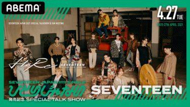 ABEMA「ABEMA PPV ONLINE LIVE」にてグローバルボーイズグループ・SEVENTEENによる ファンミーティング『SEVENTEEN 2021 JAPAN SPECIAL FANMEETING 'HARE'』と、 『「ひとりじゃない」発売記念トークショー』を2021年4月27日(火)に配信決定