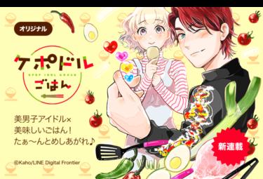 韓流アイドル漫画『ケポドルごはん』本日4/27よりLINEマンガで連載開始!
