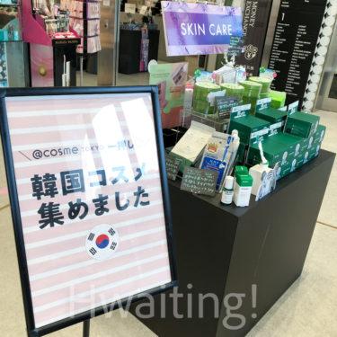 【オリジナルコーナー】@cosme TOKYO(アットコスメトーキョー)情報(4月19日)