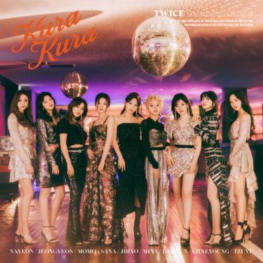 5月12日(水)にJAPAN 8th SINGLE 『Kura Kura』をリリースするTWICE!Music Video解禁! 「君」という特別な存在に恋をし、揺れ動く恋心をメンバー全員が異なったシチュエーションで表現!