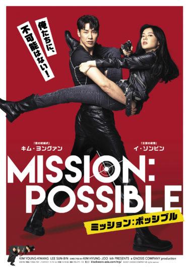 映画『ミッション:ポッシブル』5月21日公開決定!日本版アートワークと予告映像が到着!