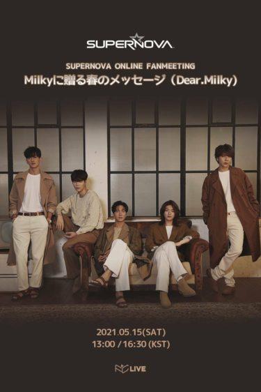 SUPERNOVA 5月15日(土)にオンラインファンミーティング ~Milkyに贈る春のメッセージ(Dear Milky)~の開催を決定!