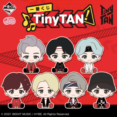 BTSキャラクター「TinyTAN」が一番くじに初登場! 楽曲「MIC Drop」衣装のぬいぐるみやポーチなどが ラインナップ