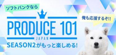 「PRODUCE 101 JAPAN SEASON2」の スペシャルコンテンツを「5G LAB」で配信 さらに、追加投票権をプレゼント! アプリのダウンロードで誰でも参加可能!その他キャンペーンも実施!