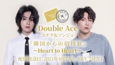 Double Ace ユナク&ソンジェ、mahocastにてサプライズスペシャル放送が配信決定! Double Ace ユナク&ソンジェ「韓国からの招待状」~ Heart to Heart ~