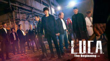 キム・レウォン&イ・ダヒ主演!『L.U.C.A. : The Beginning (原題)』6月18日21:00~日本初放送! スペクタクル追撃アクションが早くも日本初上陸!