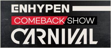 ニューアルバムリリース記念!ENHYPENのカムバックスペシャル番組!「ENHYPEN COMEBACK SHOW 'CARNIVAL'」4月26日(月)20:00~ 日韓同時放送決定!
