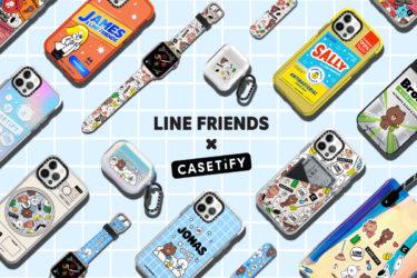 「LINE FRIENDS × CASETiFY コレクション」新発売! グローバル人気キャラクターと有名テックファッションブランドの出会い