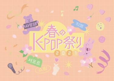 次に来るのは「K-POP本」!? 出版3社共催ブックフェア「春のK-POP祭り」が全国で開催 K文学、エッセイに続く、新たな韓国本のムーブメント「K-POP本」とは?