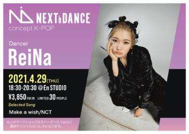 """世界初開催!K-POP人気アーティストNCT-Uの振り付け師ReiNaが自身の振付楽曲""""Make A Wish""""でダンスワークショップ開催! NCT-Uの振り付け師ReiNaが自身の振付楽曲""""Make A Wish""""でダンスワークショップ開催!"""