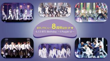 『 BTSデビュー8周年記念SP♡6.13 BTS Birthday~I Purple U~ 』 6月13日に韓国デビュー8周年を迎えるワールドスターBTSを大特集!