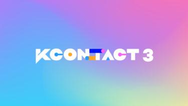 世界最大級のKカルチャーフェスティバルのコンサートをスペシャル版でお届け!「 KCON:TACT 3 WORLD TOUR 」4月22日15:45~ 日韓同時放送決定!