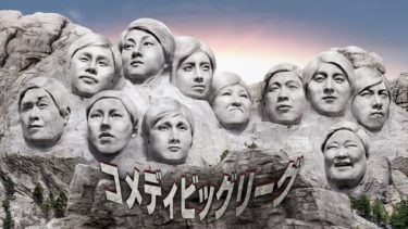 韓国の笑いのトレンド「コメディビッグリーグ」が日本上陸!「 コメディビッグリーグ セレクト SHINee、カイ(EXO)、イ・スンギ 出演回 」6月14日21:45~ 日本初放送スタート!