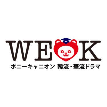 ドラマ全話無料公開企画が話題のアジアエンタメ情報発信プロジェクト「WE LOVE K」に大注目!「韓国ならではのカルチャーをドラマから感じて楽しんでもらいたい」