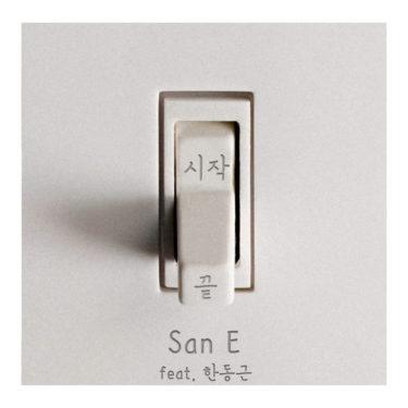 韓国トップクラスのラッパーSan Eが、韓国を代表するバラード・ボーカリストHan Dong Geunをフィーチャリングに迎えた、新曲「What If You and Me」をリリース!