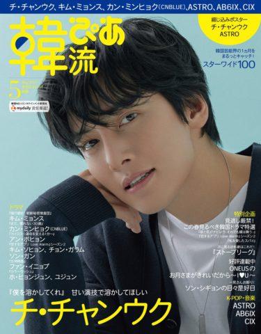 チ・チャンウクが表紙&巻頭を飾る!『 #韓流ぴあ 』5月号、4/22発売