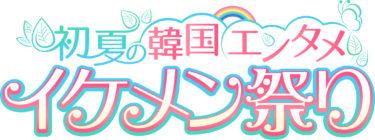 KNTV 初夏の韓国イケメン祭り 本日スペシャルサイトオープン!