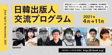 2021年「日韓出版人交流プログラム」をオンラインで開催します〜話題の韓国文学をはじめ、韓国の出版事情をリアルに知る〜