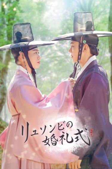 「Rakuten TV」、BLと時代劇を融合させた韓国ドラマ「リュソンビの婚礼式」を本日より独占先行配信開始