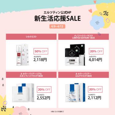 韓国発人気スキンケアブランド『エルツティン』が4月を迎え、自社公式サイトにて新生活応援セールを開催。 人気のシルククリームセットや、リニューアルしたロータスクレンジングジェルを含むセットなどがお手頃な価格に。