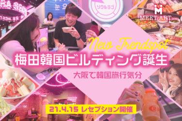 大阪で韓国旅行気分!最新トレンドスポット「梅田韓国ビルディング」誕生! ビル1棟すべてが韓国の街並みを再現した最新韓国グルメが楽しめる新ランドマークがオープン!