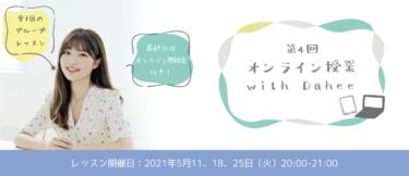 人気インフルエンサーDahee(だひ)による韓国語オンライン授業を開催 登録者数9.7万人のYoutubeチャンネル「이다희:-D A H E E channel」のだひによるカフェトークオリジナル韓国語オンライン授業