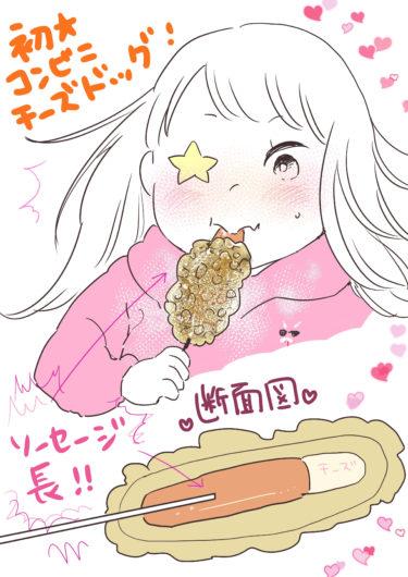 【漫画家・香穂の韓流らぶ♡コラム vol.2】『さすらいのチーズドッグ!』